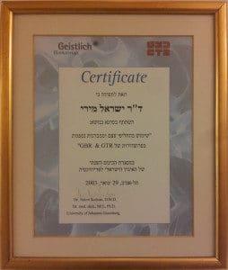 """תעודת הסמכה לד""""ר מירי ישראל"""
